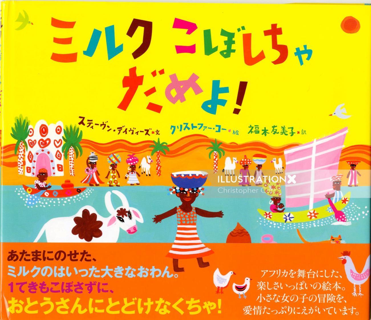 Don't Spill The Milk Japanese edition children's book