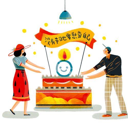 Graphic design of birthday celebration
