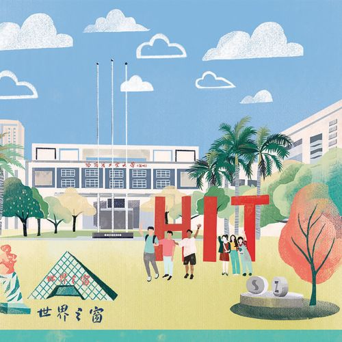 Graphic design of 90s of Harbin Institute of Technology