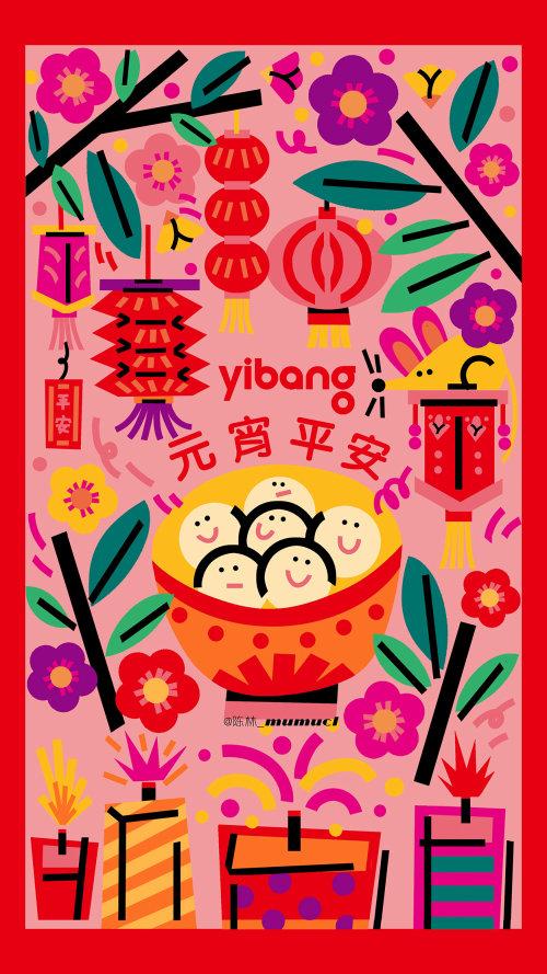 Lifestyle Yibang flyer