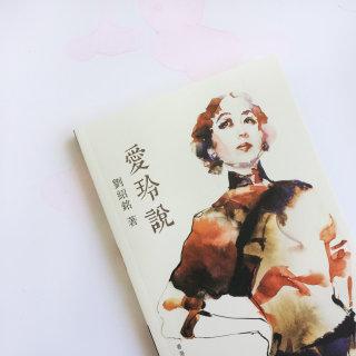 Watercolor Portrait of Chang Eileen