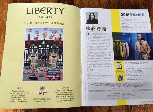 Liberty commission in The British Airways Chinese travel magazine