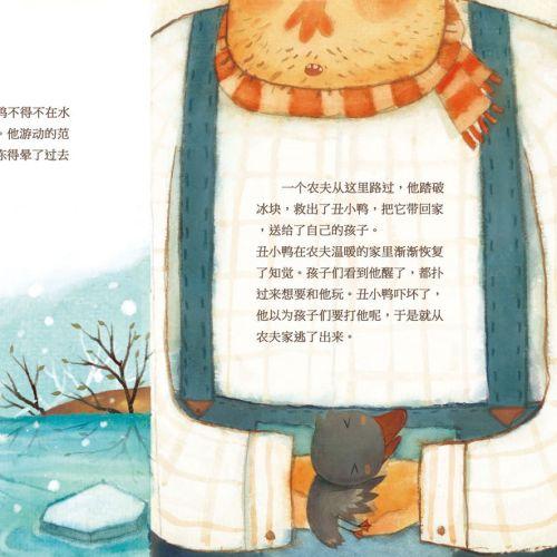 Children's Book ugly ducking
