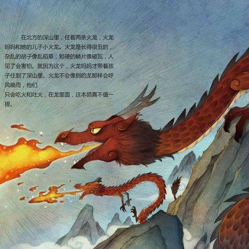 Children Illustration dragon fire
