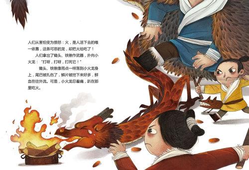 Children Illustration book dragon fire