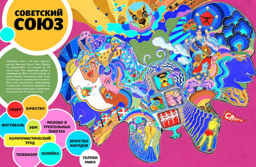 Decorative colorful collage