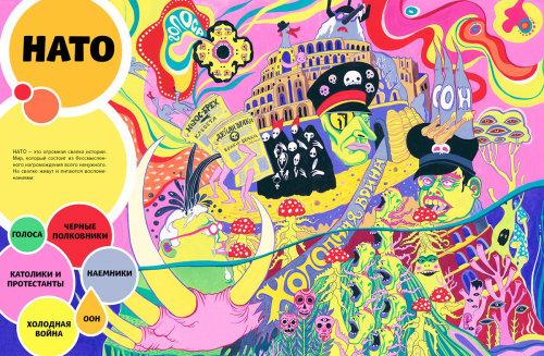 Decorative HATO poster