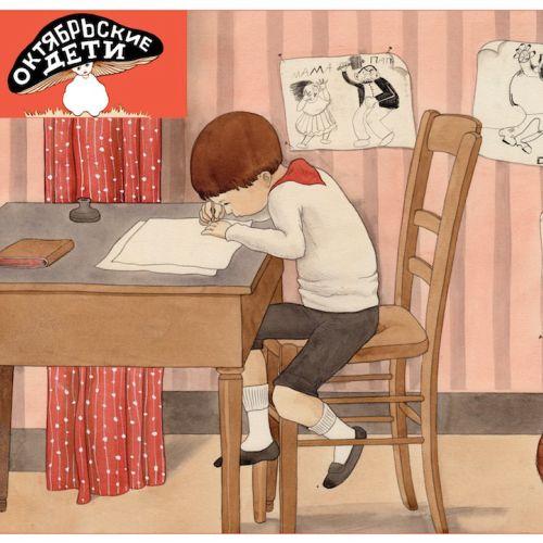 Children's illustration of a boy