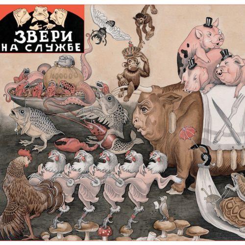 Decorative land and sea animals