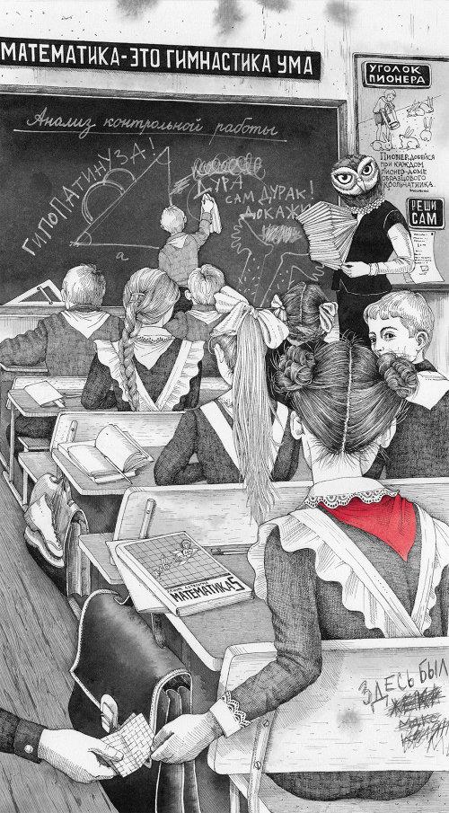 Uma ilustração dos alunos em uma turma