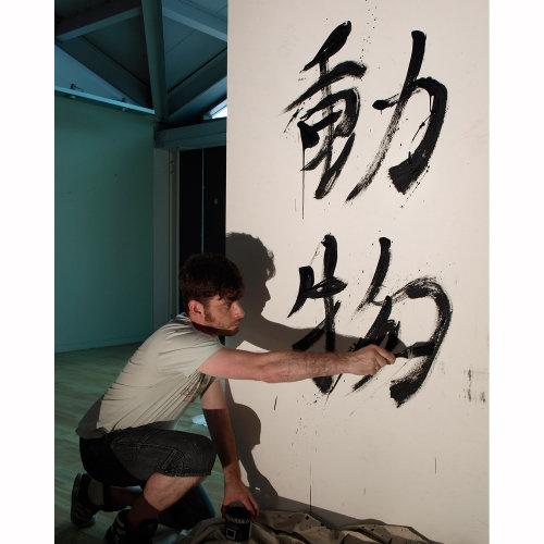 Painting Japanese Kanji