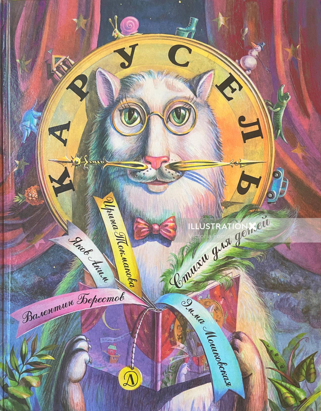 Book cover illustration of kapycejib by Victoria Fomina