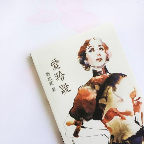 Eilenn Chang